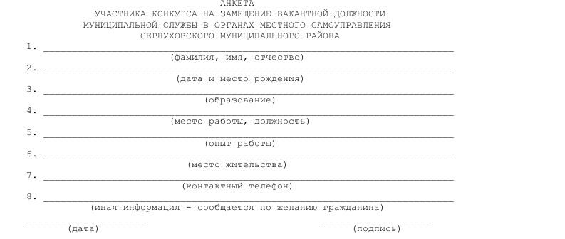 образец заполнения анкеты муниципального служащего