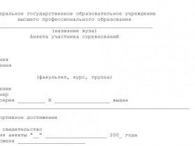 Образец анкеты участника соревнований Универсиады высших учебных заведений