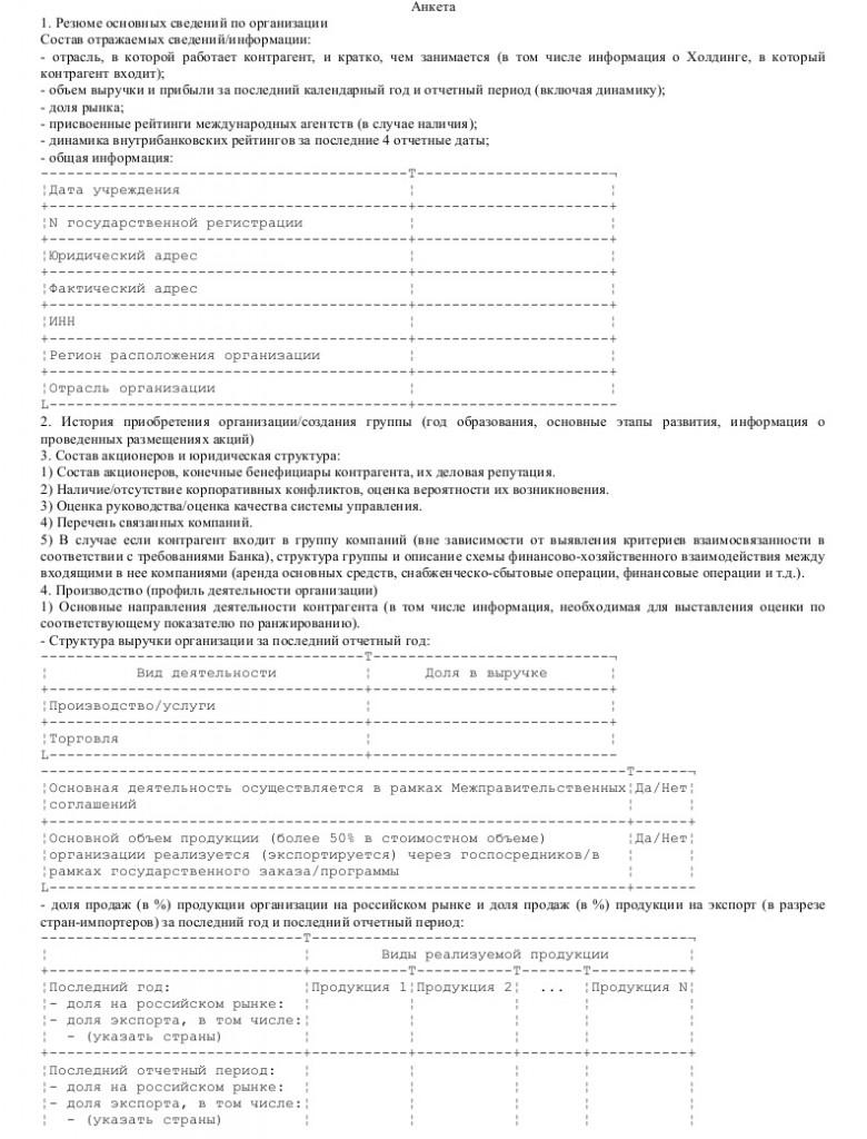 Образец анкеты федерального государственного унитарного предприятия _001