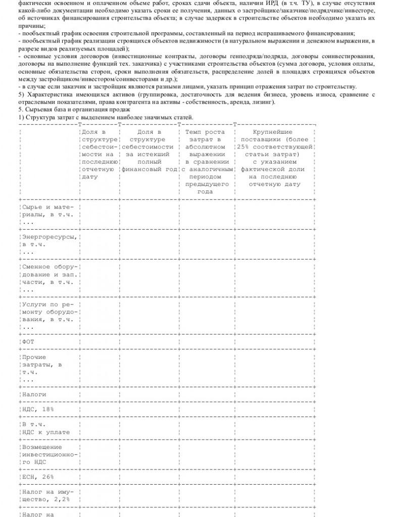 Образец анкеты федерального государственного унитарного предприятия _003