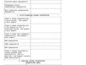 Образец анкеты частного охранного предприятия _001