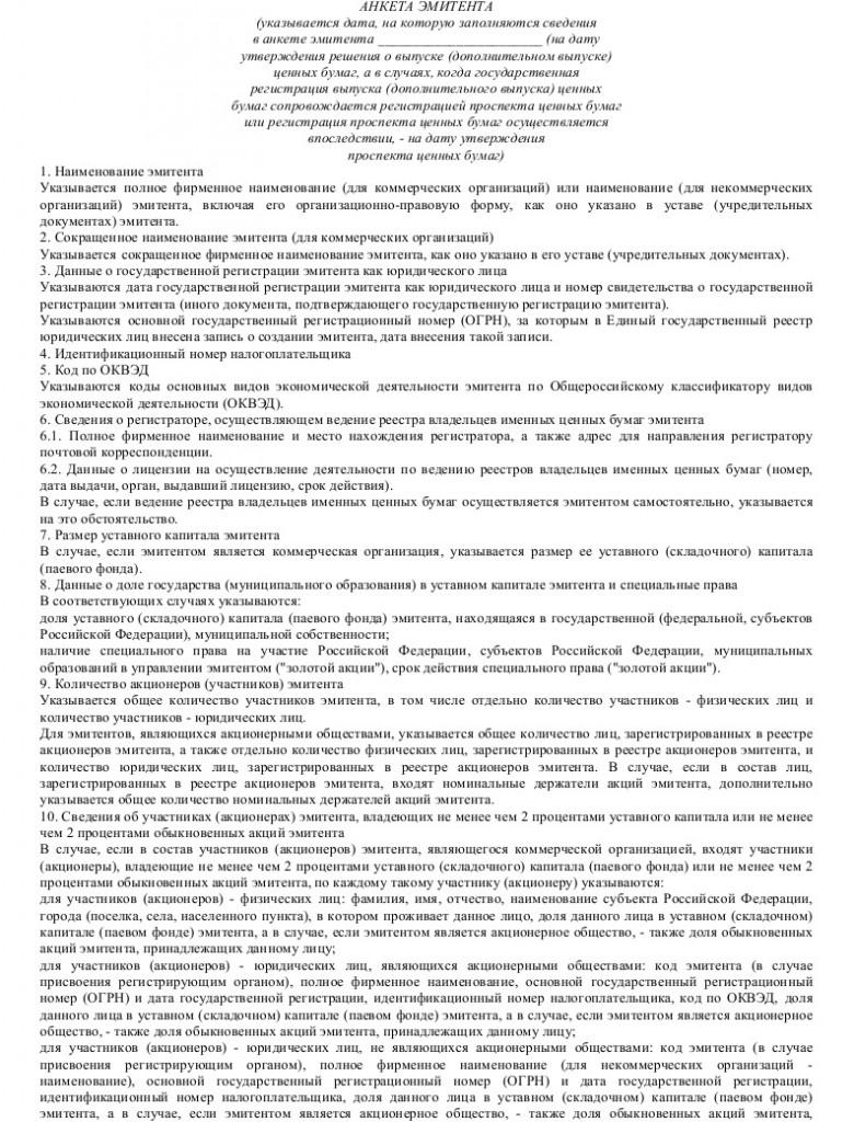 Образец анкеты эмитента ценных бумаг _001