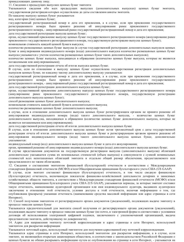 Образец анкеты эмитента ценных бумаг _002