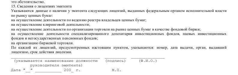 Образец анкеты эмитента ценных бумаг _003