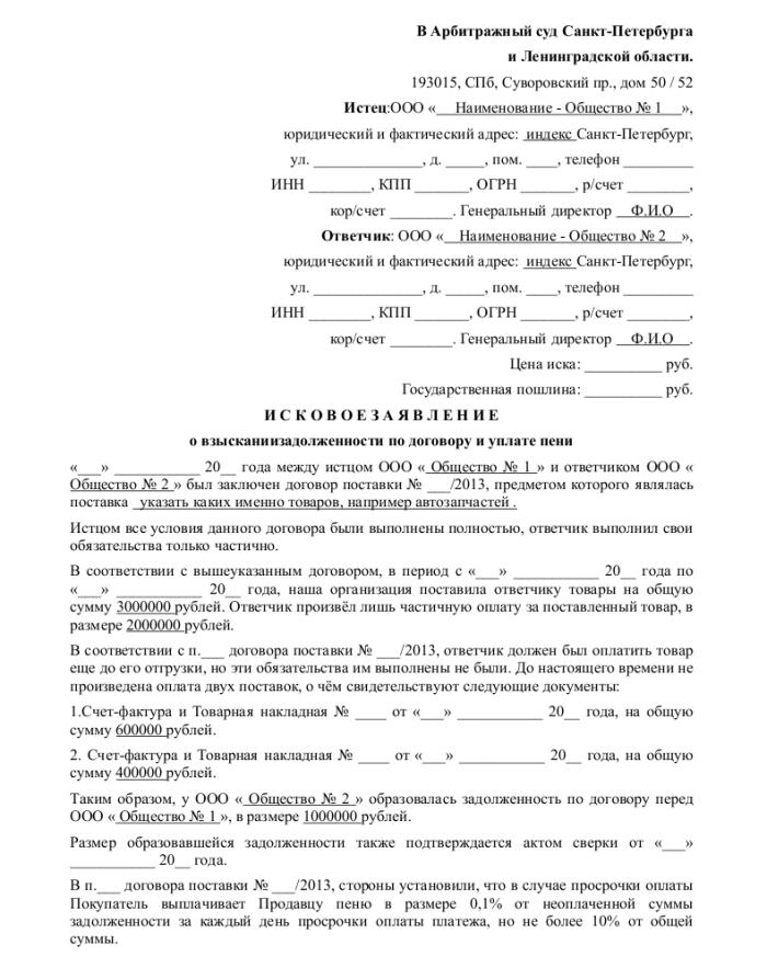 Образец арбитражного искового заявления_001