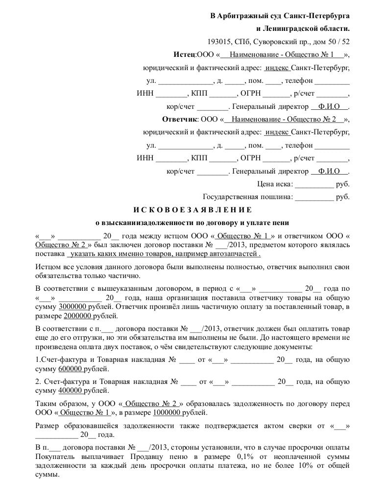 Решение арбитражного суда исполнительный лист