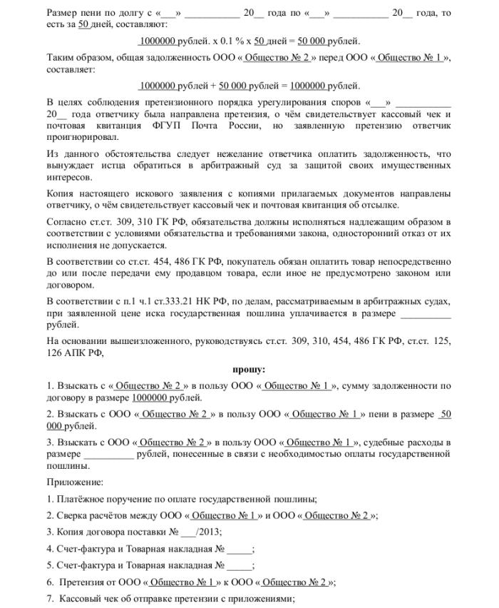 Образец арбитражного искового заявления_002