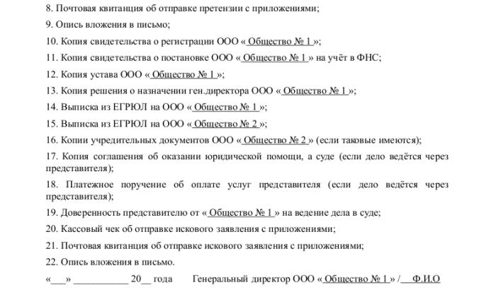 Образец арбитражного искового заявления_003