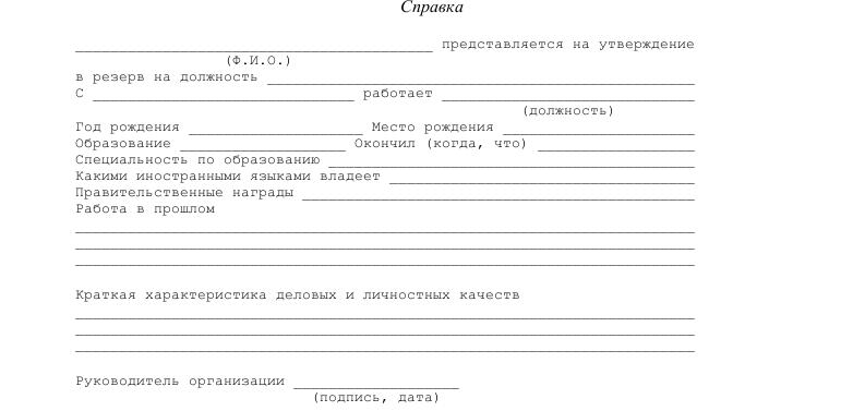 Образец биографической справки с краткой характеристикой деловых и личностных качеств кандидата в кадровый резерв
