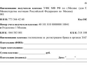 Образец бланка госпошлины на регистрацию брака