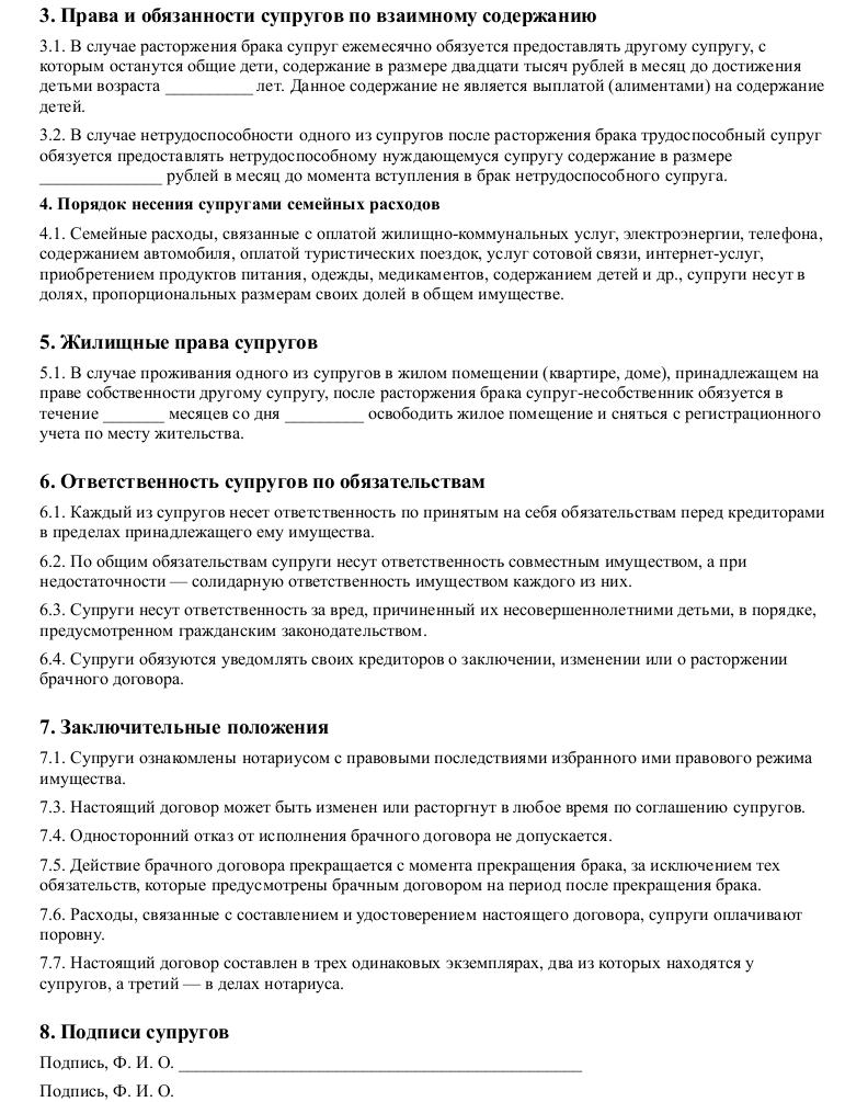 Образец брачного договора_002