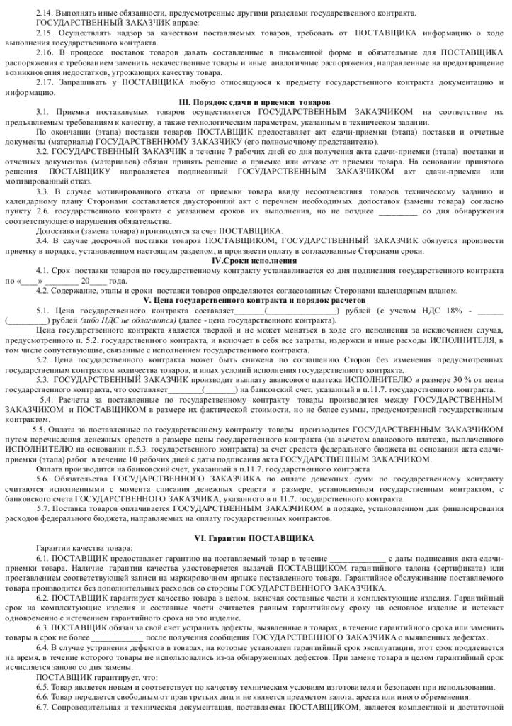 Образец государственного договора на поставку товаров 002