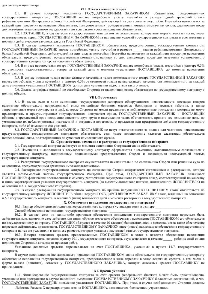 Образец государственного договора на поставку товаров 003