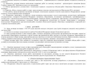 Муниципальный контракт № 18272004 на оказание охранных услуг.