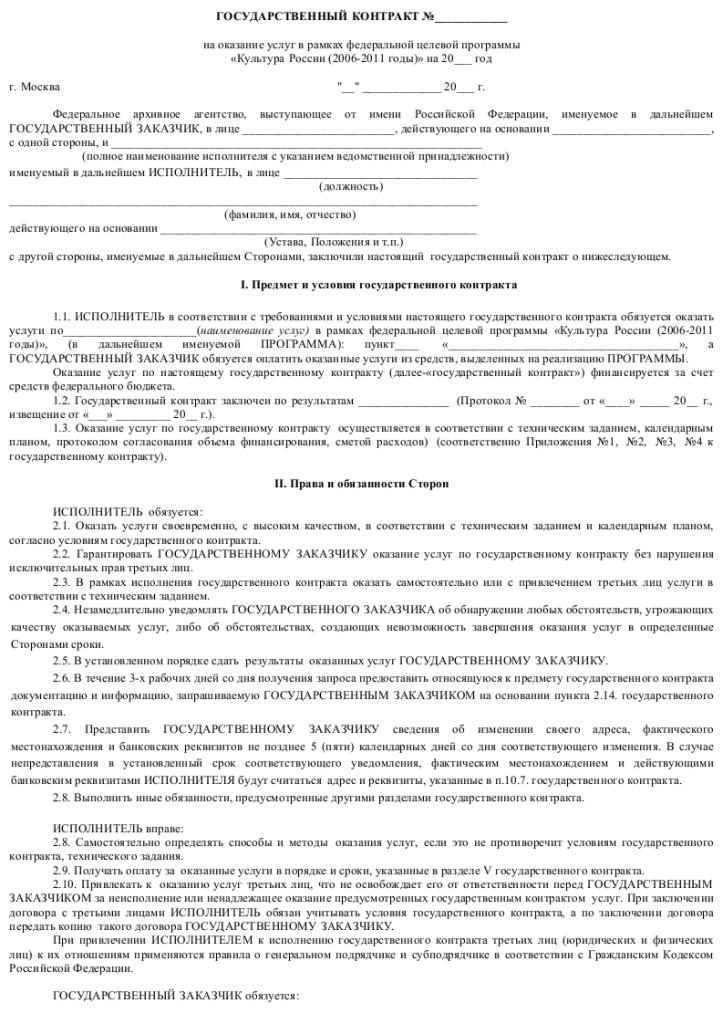 Образец государственного контракта на оказание услуг 001