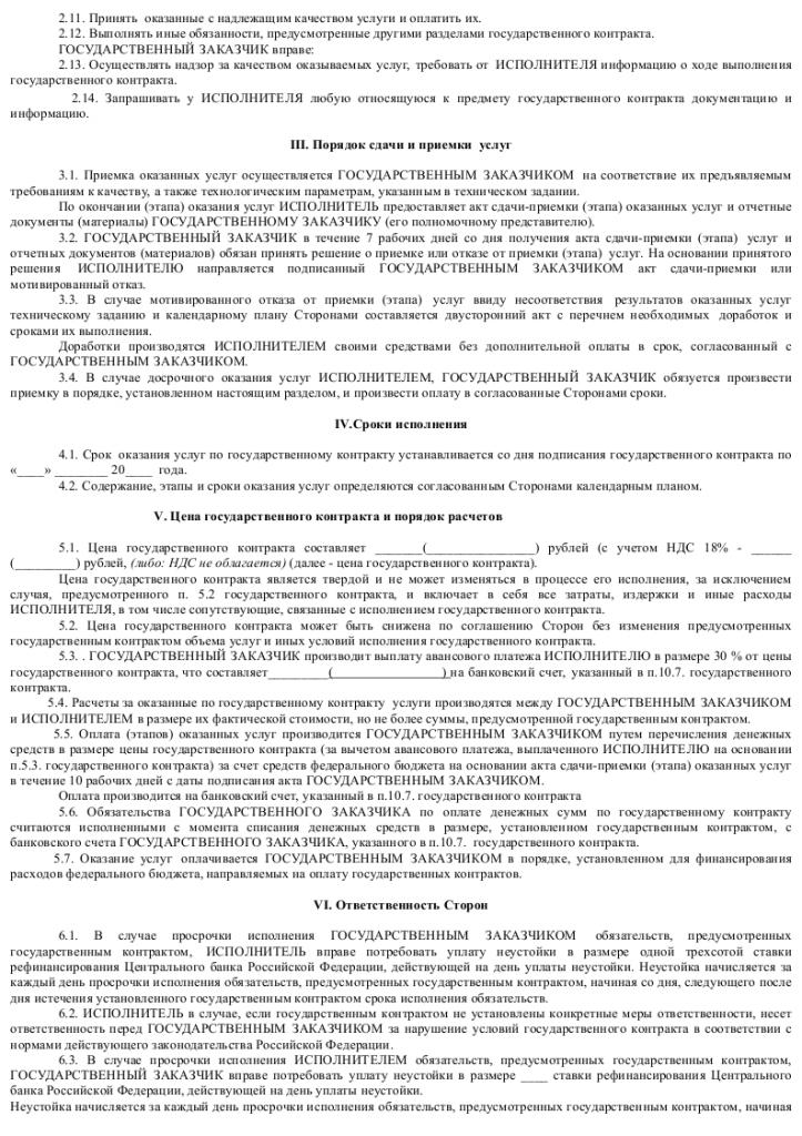 Образец государственного контракта на оказание услуг 002