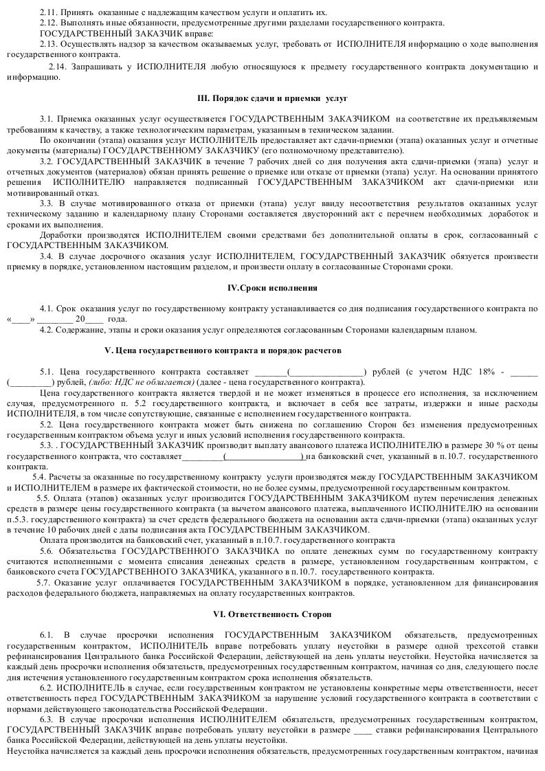 Договор Поставки под Реализацию образец - картинка 1