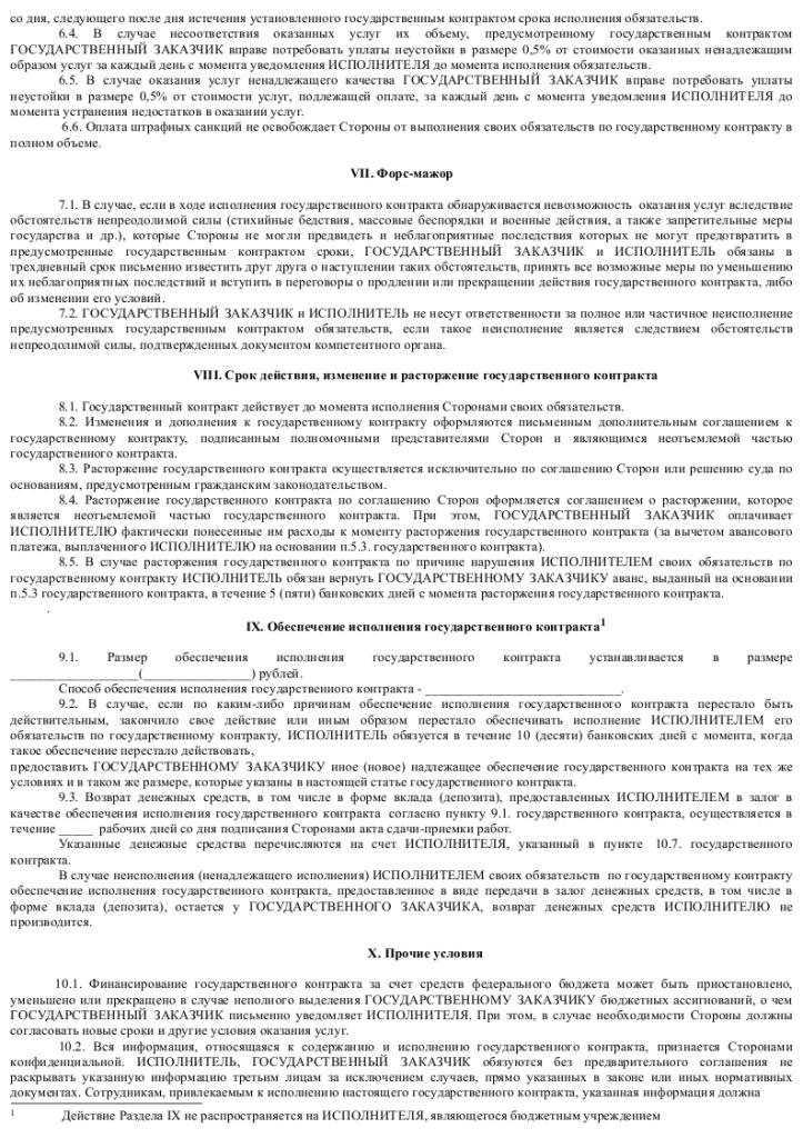Образец государственного контракта на оказание услуг 003