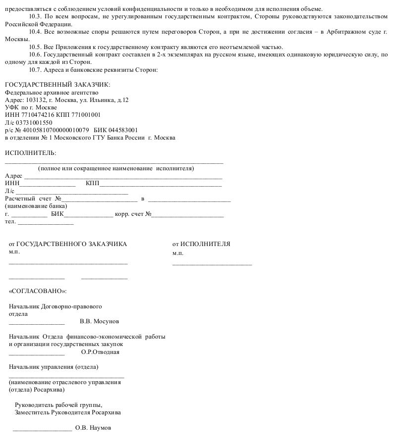 Образец государственного контракта на оказание услуг 004