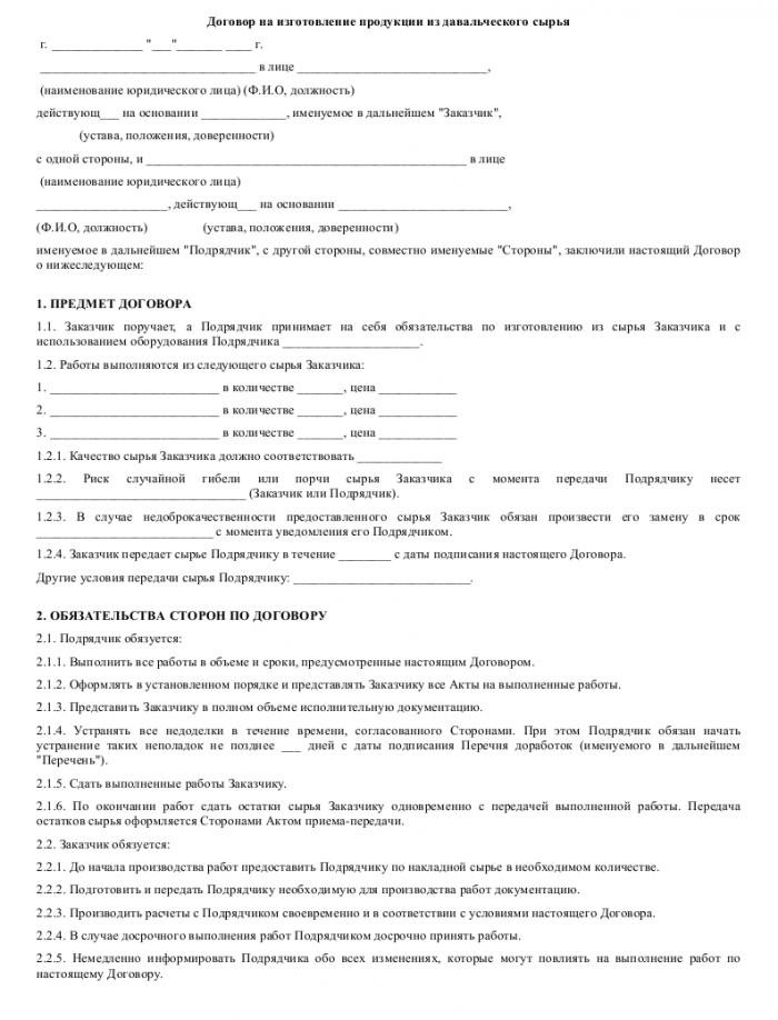 Образец давальческого договора подряда _001