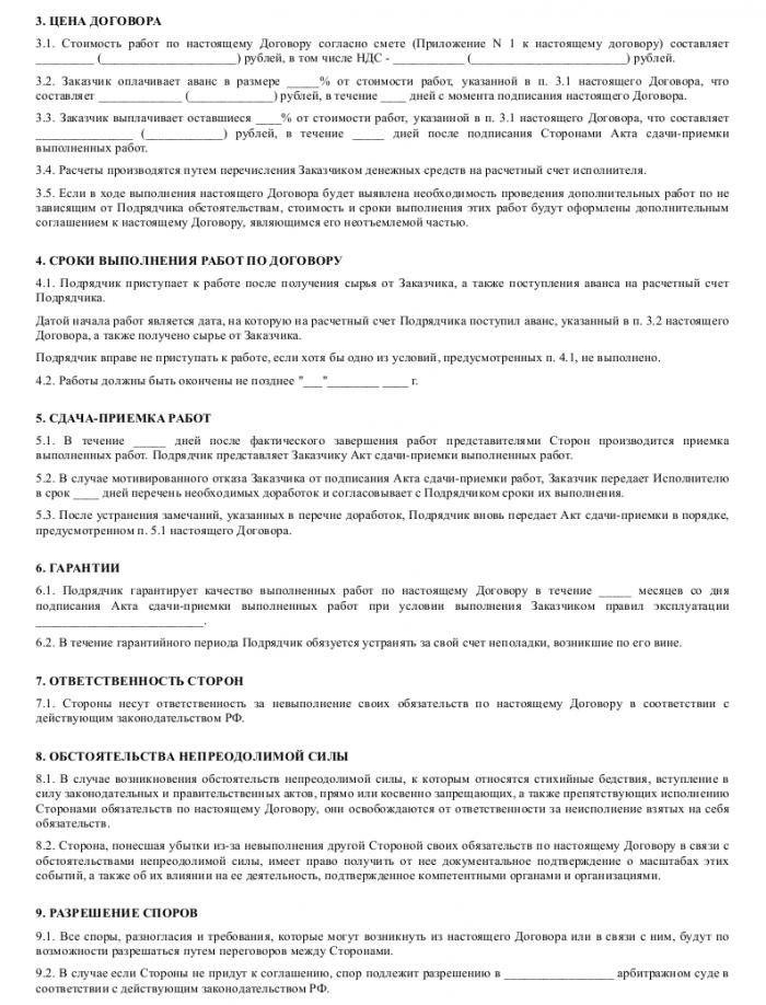 Образец давальческого договора подряда _002