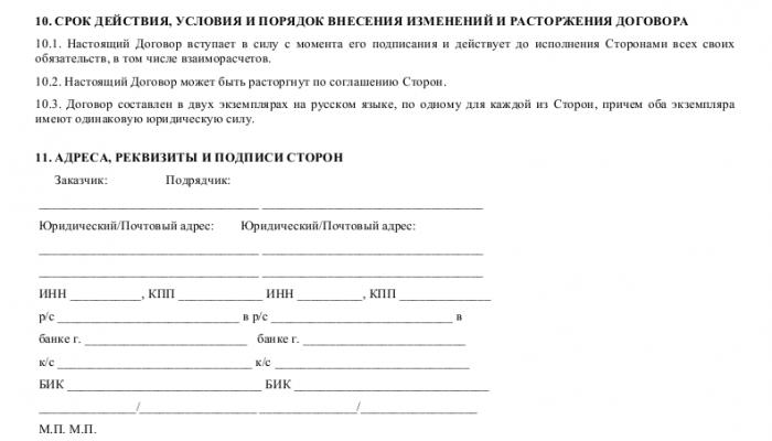 Образец давальческого договора подряда _003