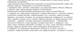Образец доверенности на директора ООО