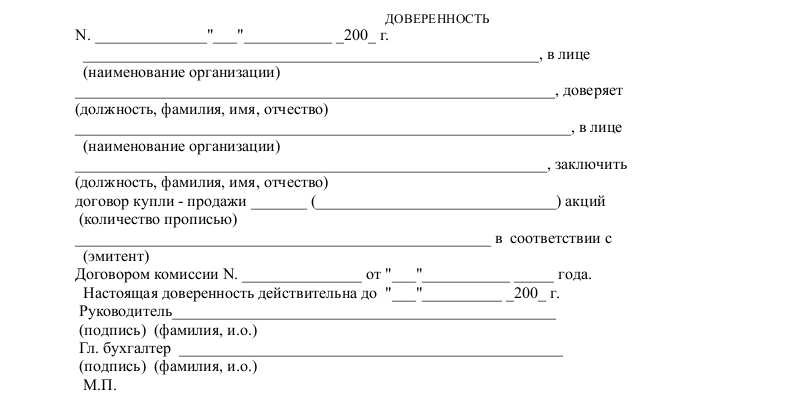 типовой договор купли продажи простая письменная форма образец бланк