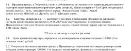Образец доверенности на куплю-продажу квартиры_001
