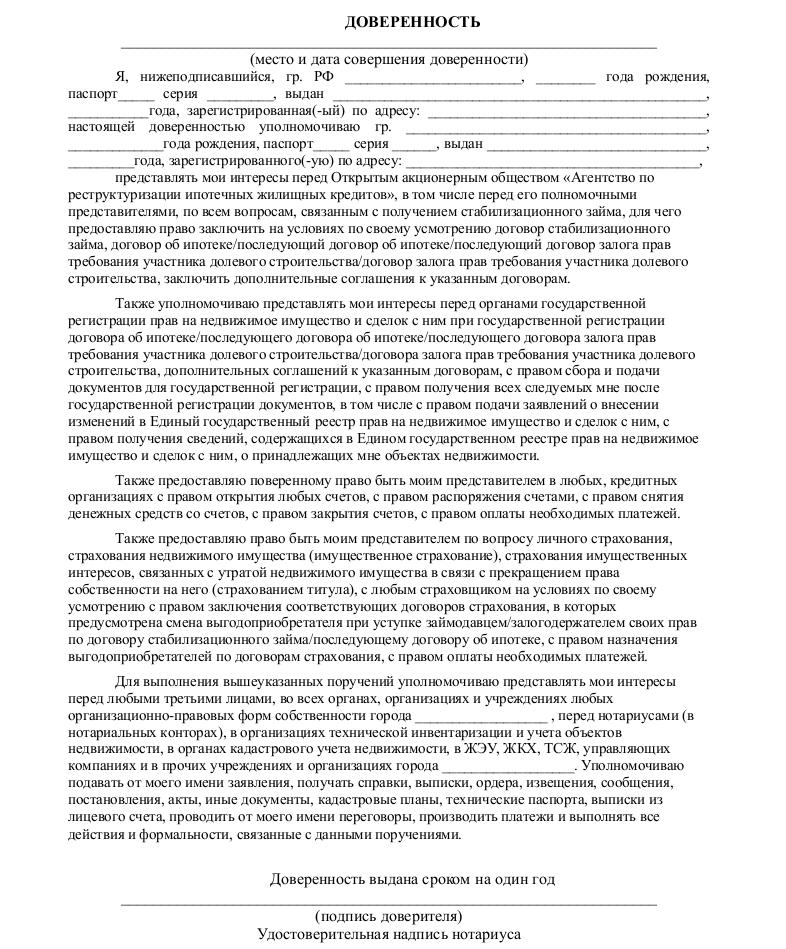 Перечень документов на рвп 2019 для азербайджана