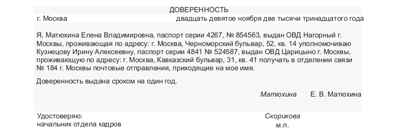 Доверенность Почты России