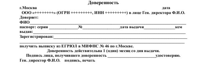 Образец доверенности на получение выписки ЕГРЮЛ