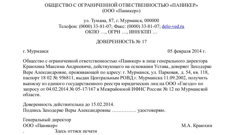 Доверенность на Получение Документов образец Украина