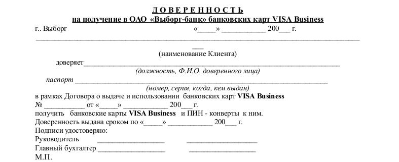 почта россии образец доверенности на получение корреспонденции