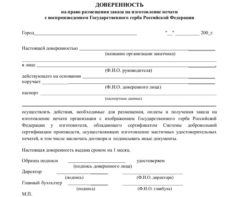 Бланк заявление на получение материнского капитала 2016