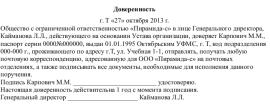 доверенность на получение товара почта россии образец