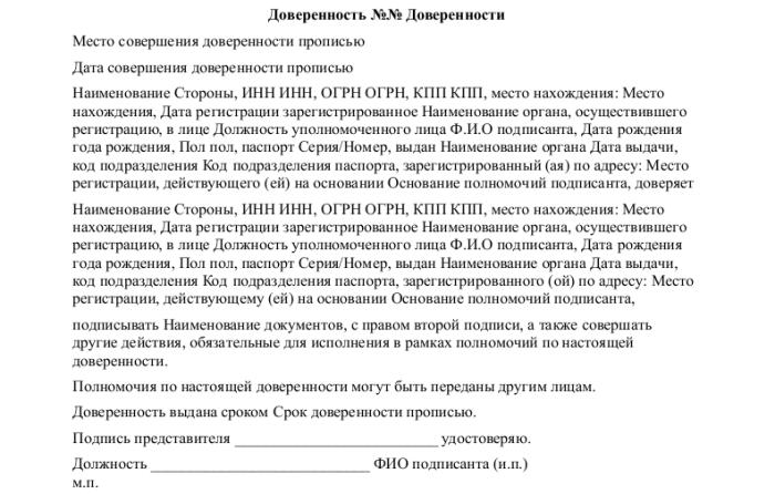Образец доверенности на право подписи финансовых документов в банке