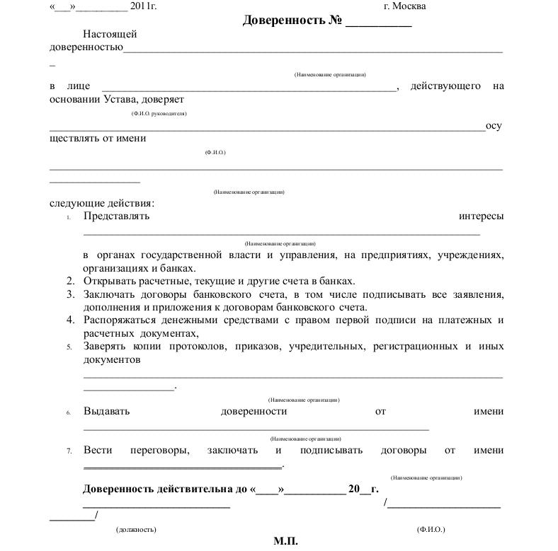 На право подписи директора в формате