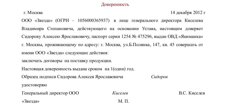 На право подписи документов в формате