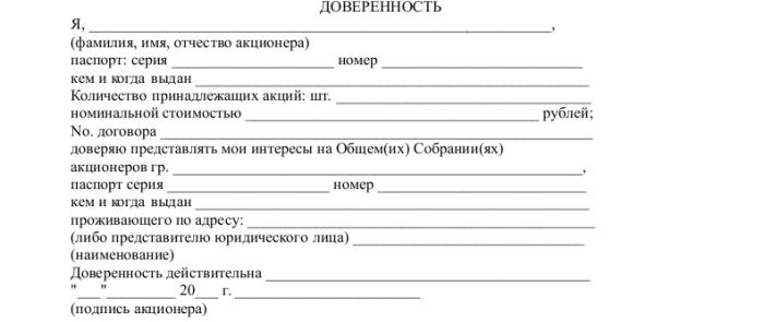 Заявление об отмене доверенности на представление интересов акционера на общем собрании акционерного общества