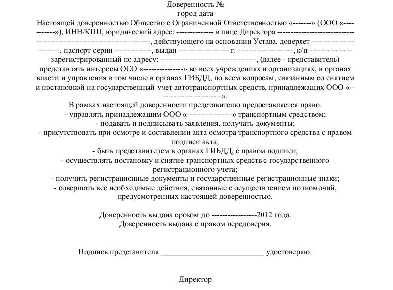 инструкция по заполнению формы р11001 при регистрации ооо