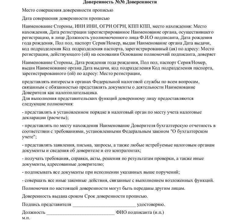 Образец доверенности уполномоченным представителям на сдачу электронной отчетности декларация ндфл за 2019 для ип