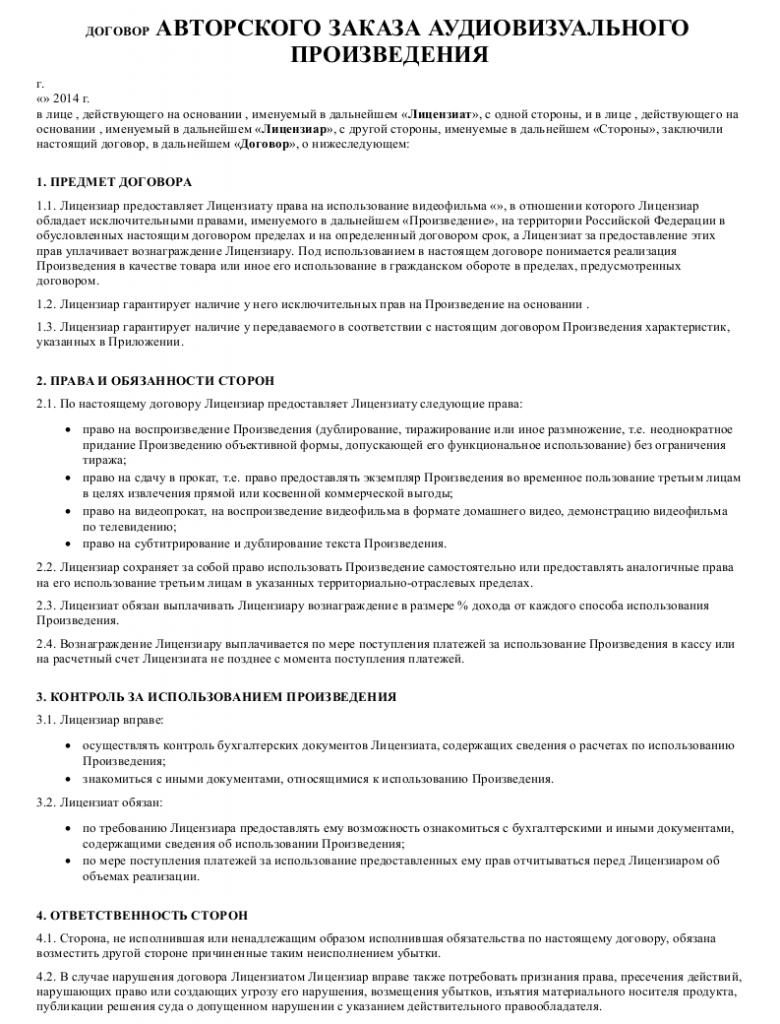 Образец договора авторского заказа аудиовизуального  произведения _001