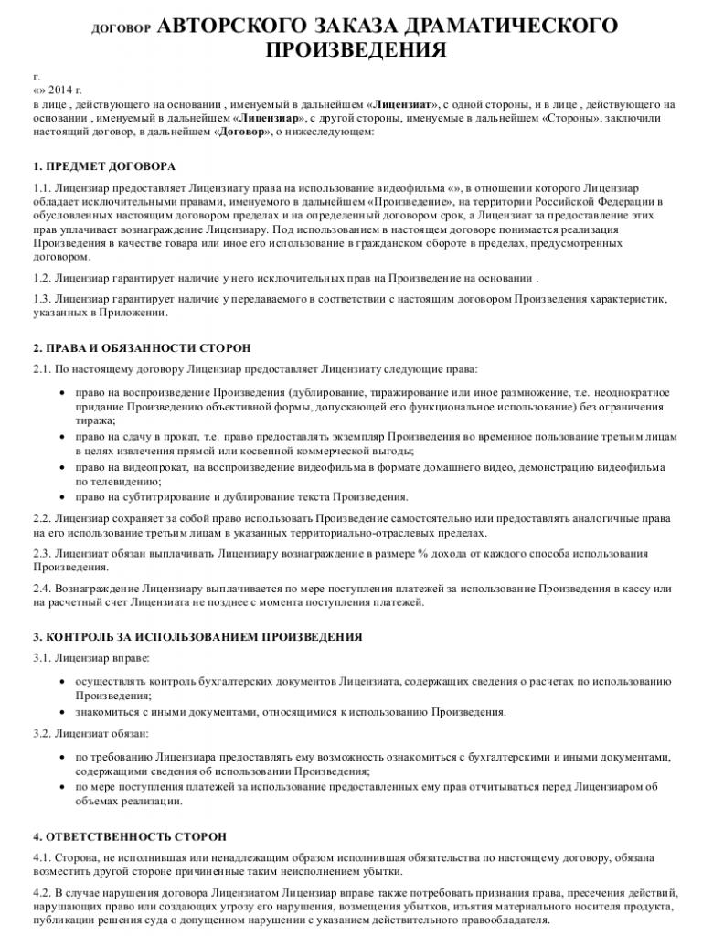 Образец договора авторского заказа драматического произведения _001