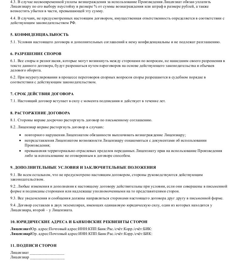Образец договора авторского заказа драматического произведения _002
