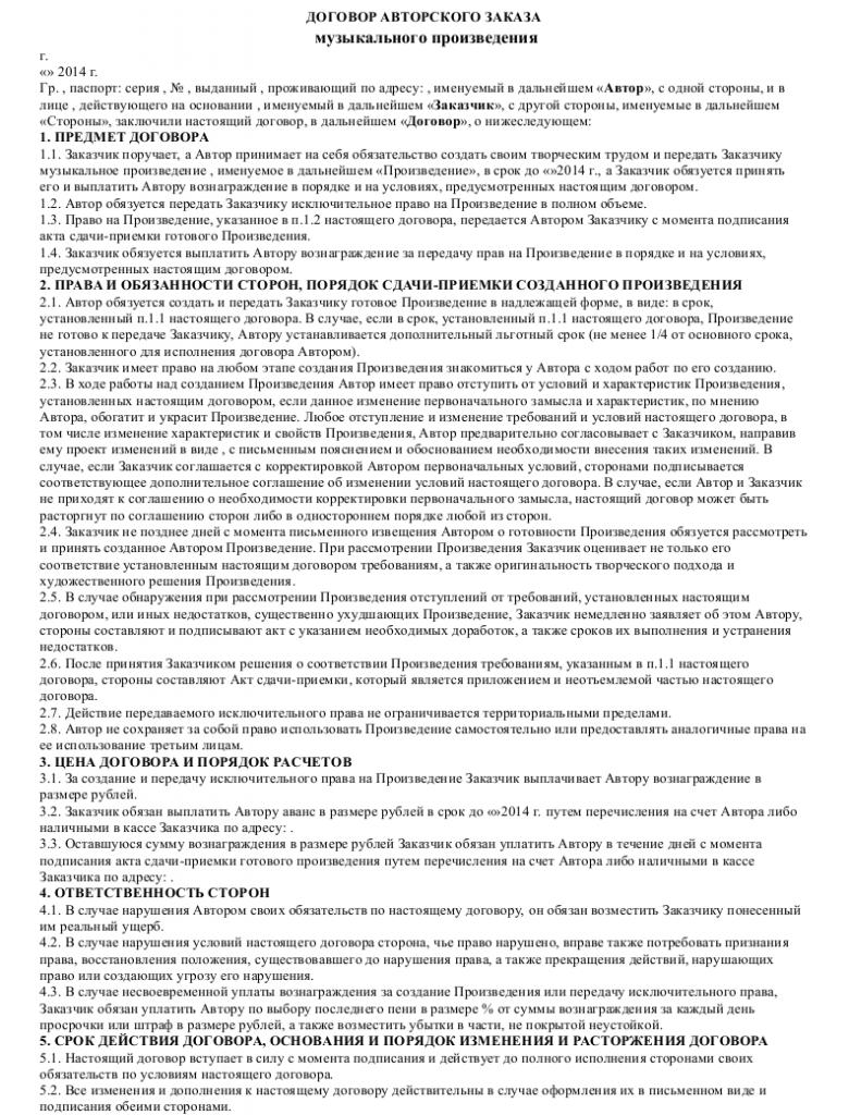 Образец договора авторского заказа музыкального произведения _001