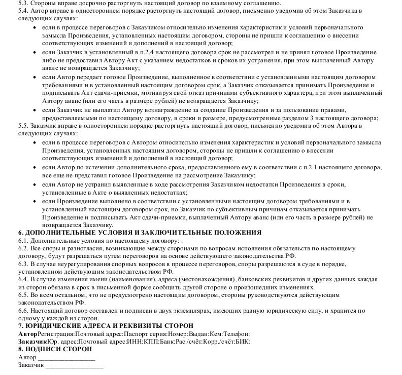 Образец договора авторского заказа музыкального произведения _002