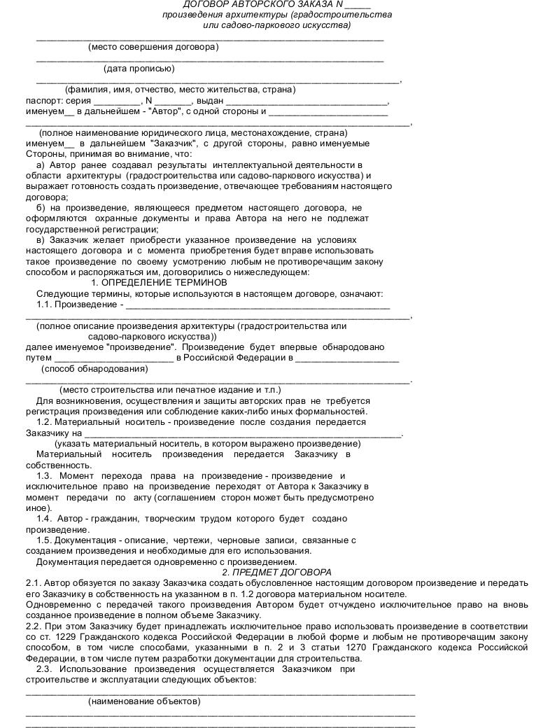 Договор дизайн проект авторский надзор