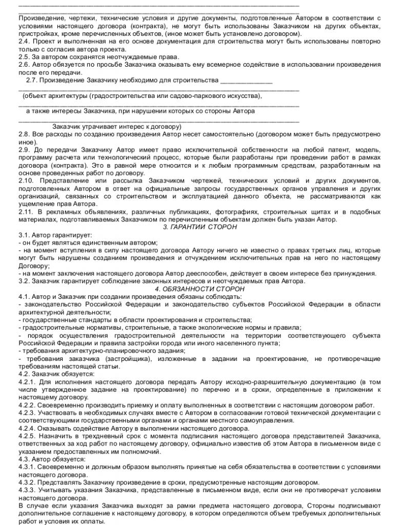 Образец договора авторского заказа произведения архитектуры (градостроительства, садово-паркового искусства) _002