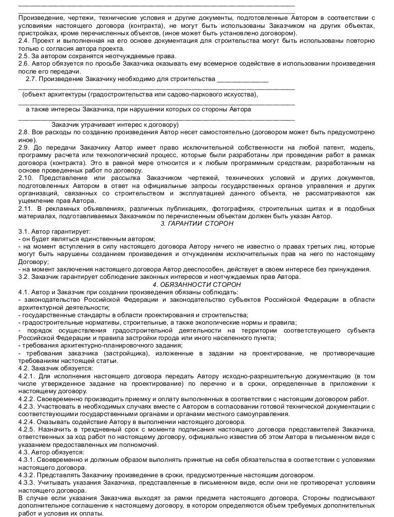 договор дизайн сайта образец